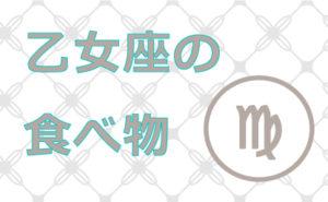 乙女座の食べ物