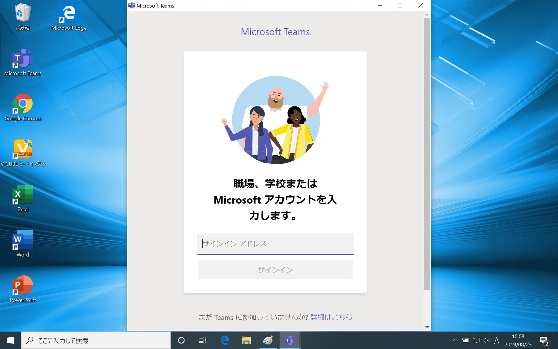 MicrosoftTeams勝手にサインイン画面