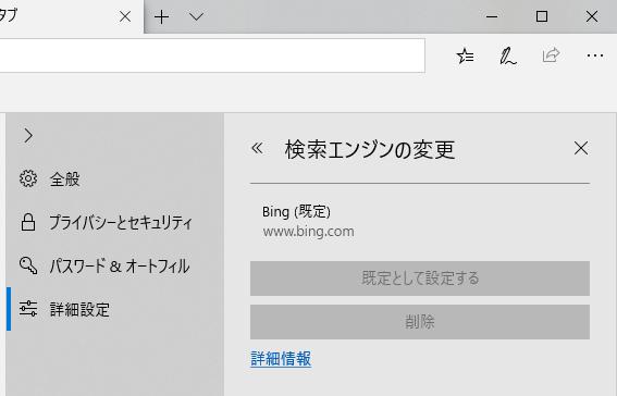 一度でもgoogleで検索しないと検索エンジンの変更には表示されない