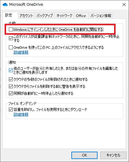 OneDriveを自動的に開始する