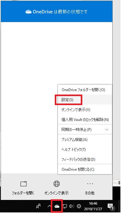 OneDriveは使わない