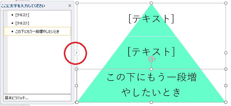 ピラミッドもう一段増やしたい
