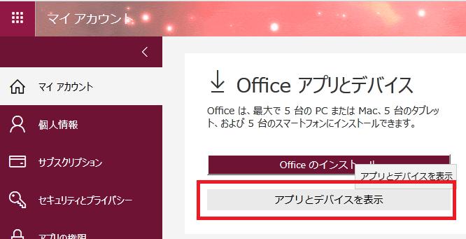 Officeアプリとデバイス