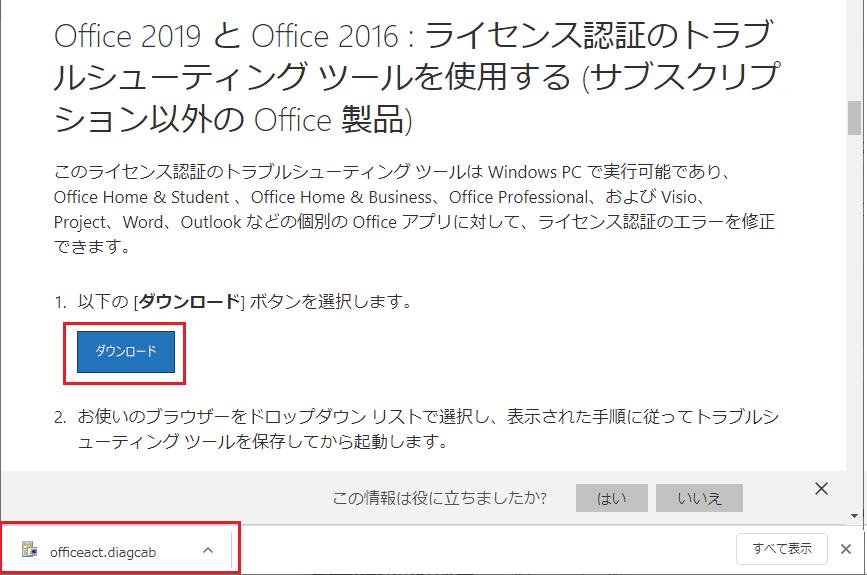 Office2019とOffice2016ライセンス認証のトラブルシューティングツールを使用するサブスクリプション