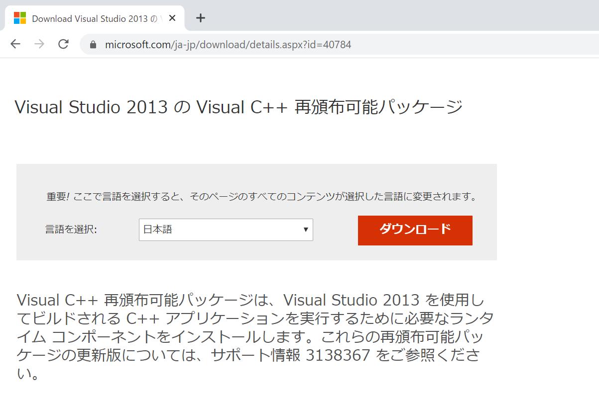 Visual Studio 2013 Visual C++ 再頒布可能パッケージ