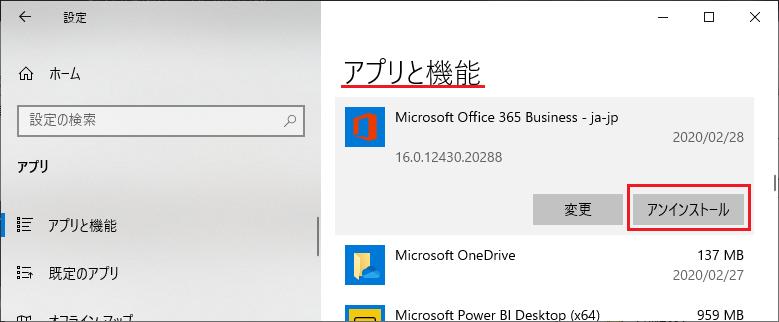 アプリと機能MicrosoftOffice365Businessアンインストール