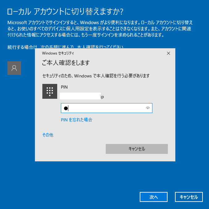 Windowsセキュリティご本人確認