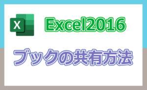 Excel2016 ブックの共有をするには