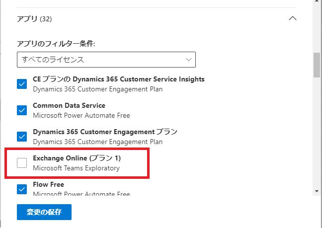Exchangeonline(プラン1)