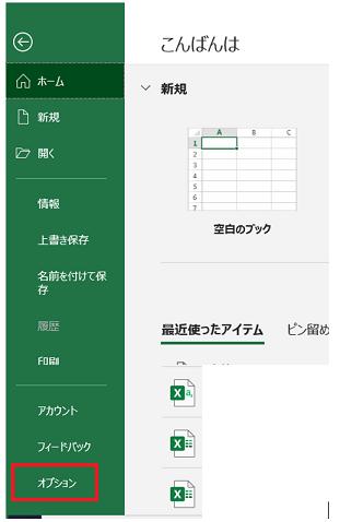 office365オプション