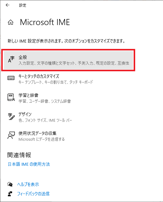 日本語おかしい変換